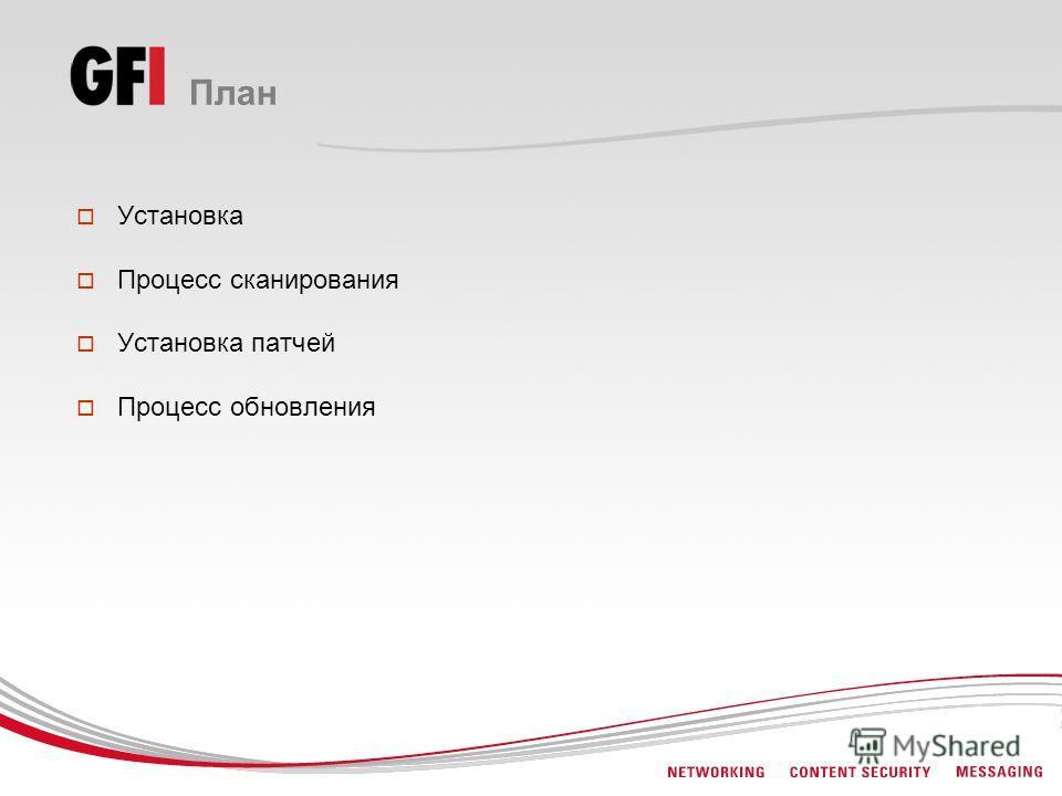 План Установка Процесс сканирования Установка патчей Процесс обновления