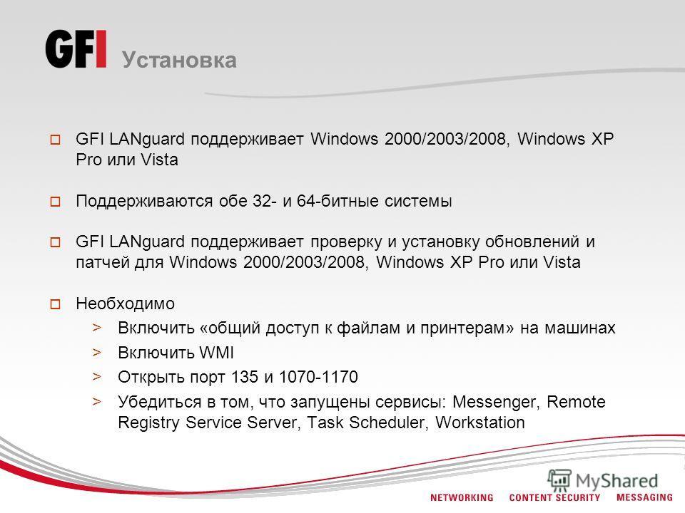 Установка GFI LANguard поддерживает Windows 2000/2003/2008, Windows XP Pro или Vista Поддерживаются обе 32- и 64-битные системы GFI LANguard поддерживает проверку и установку обновлений и патчей для Windows 2000/2003/2008, Windows XP Pro или Vista Не