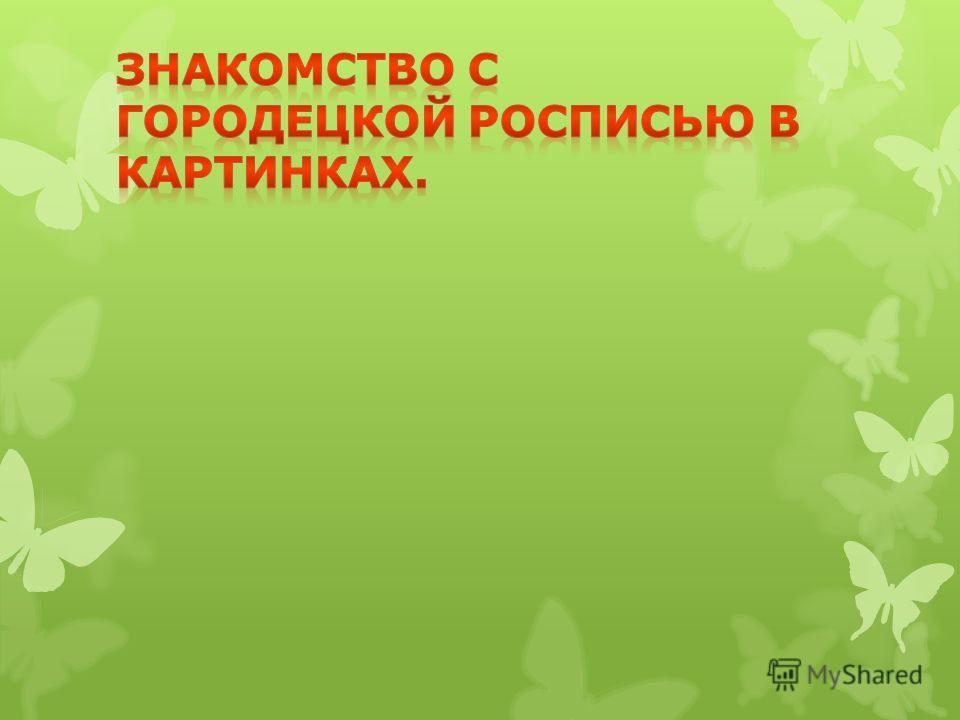 «Познание» «Коммуникация» «Чтение художественной литературы» «Социализация» «Художественное творчество»