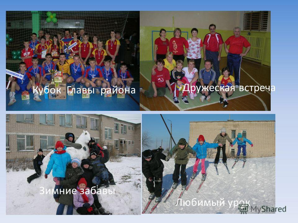 Кубок Главы района Дружеская встреча Зимние забавы Любимый урок