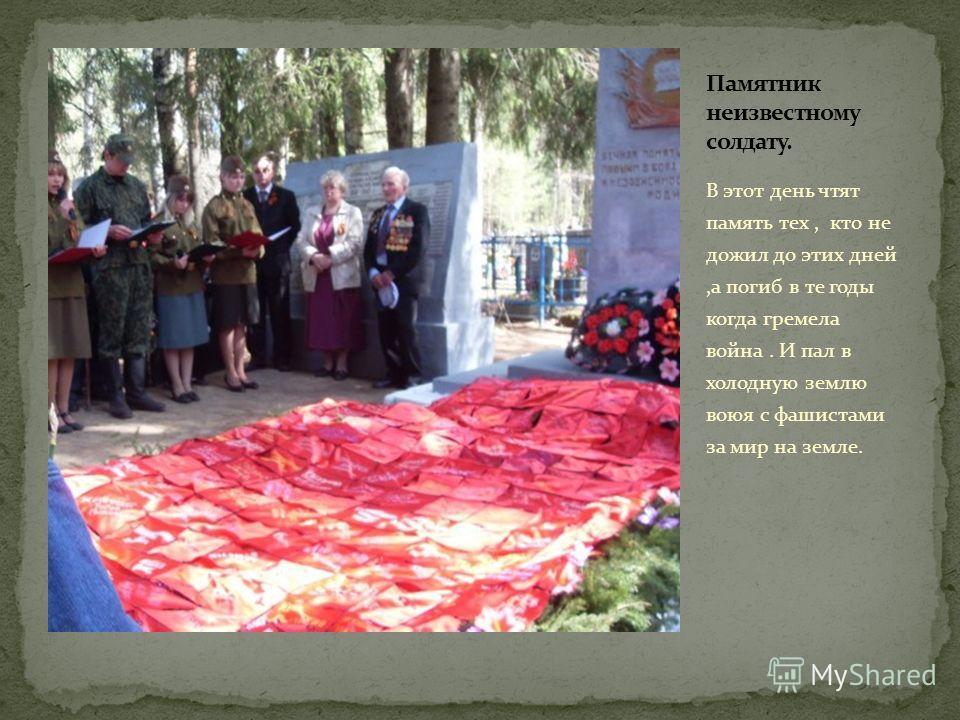 В этот день чтят память тех, кто не дожил до этих дней,а погиб в те годы когда гремела война. И пал в холодную землю воюя с фашистами за мир на земле.