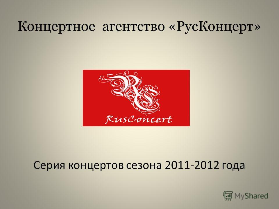 Концертное агентство «РусКонцерт» Серия концертов сезона 2011-2012 года