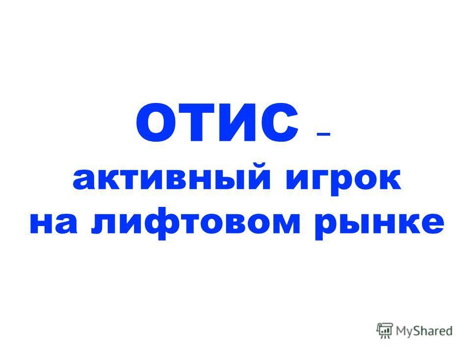 ОТИС – активный игрок на лифтовом рынке