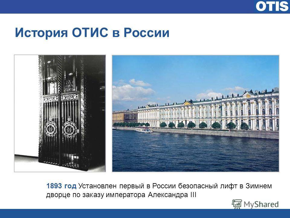 История ОТИС в России 1893 год Установлен первый в России безопасный лифт в Зимнем дворце по заказу императора Александра III