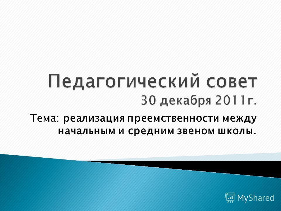 Тема: реализация преемственности между начальным и средним звеном школы.