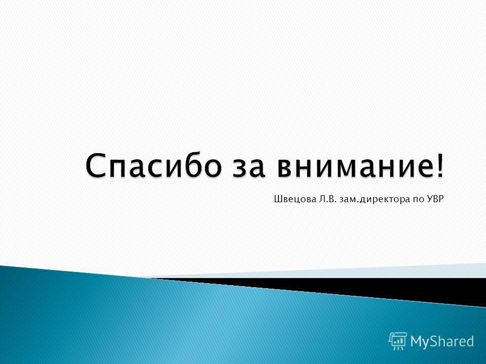 Швецова Л.В. зам.директора по УВР