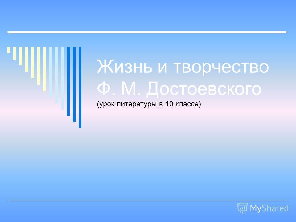 Жизнь и творчество Ф. М. Достоевского (урок литературы в 10 классе)