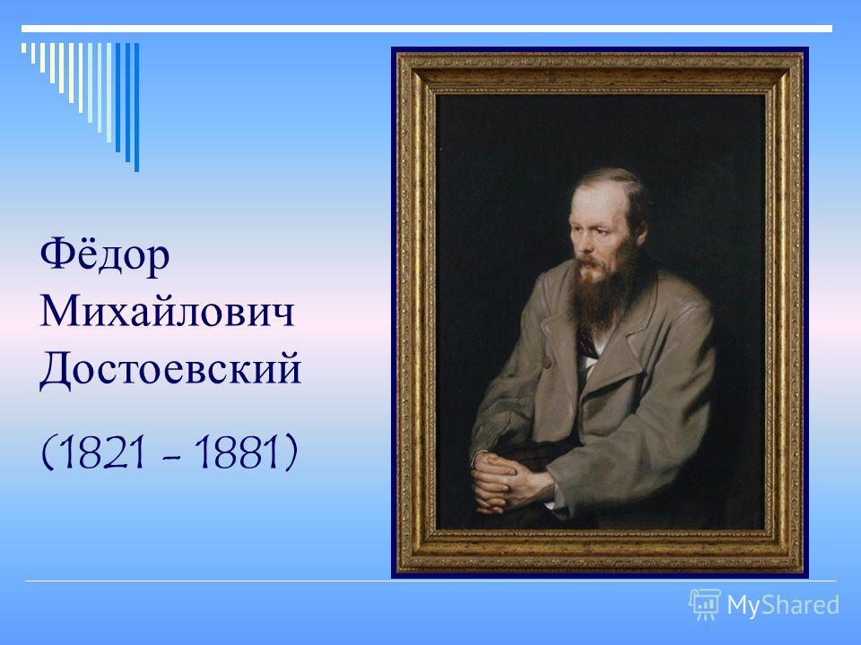 Фёдор Михайлович Достоевский (1821 - 1881)
