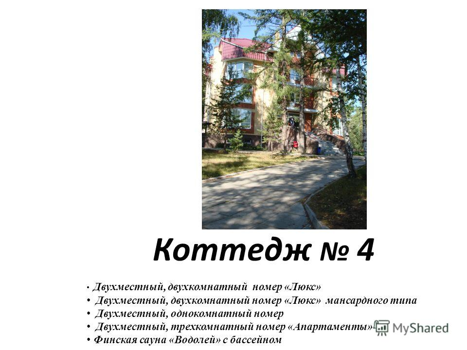 Двухместный, двухкомнатный номер «Люкс» Двухместный, двухкомнатный номер «Люкс» мансардного типа Двухместный, однокомнатный номер Двухместный, трехкомнатный номер «Апартаменты» Финская сауна «Водолей» с бассейном Коттедж 4