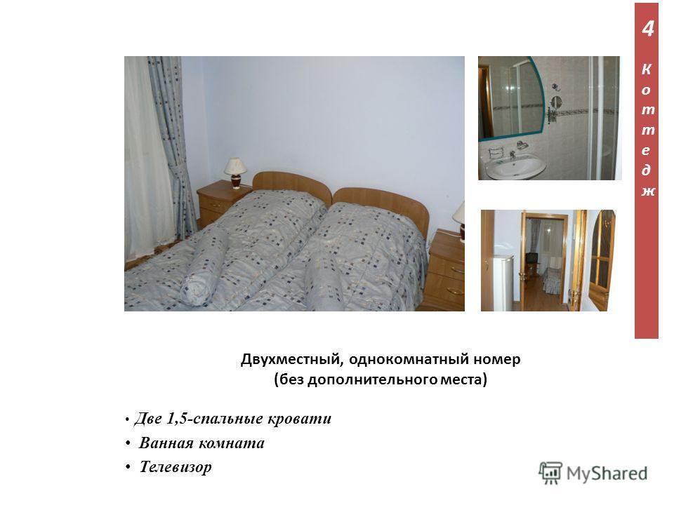 Две 1,5-спальные кровати Ванная комната Телевизор Двухместный, однокомнатный номер (без дополнительного места) 4Коттедж4Коттедж