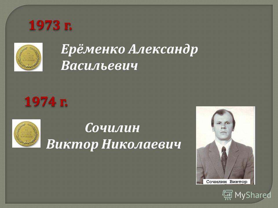 Ерёменко Александр Васильевич 1973 г. Сочилин Виктор Николаевич 1974 г.