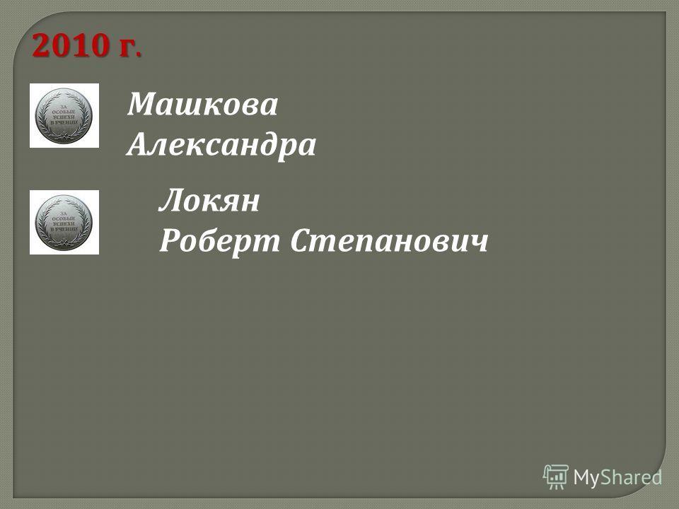 Локян Роберт Степанович 2010 г. Машкова Александра