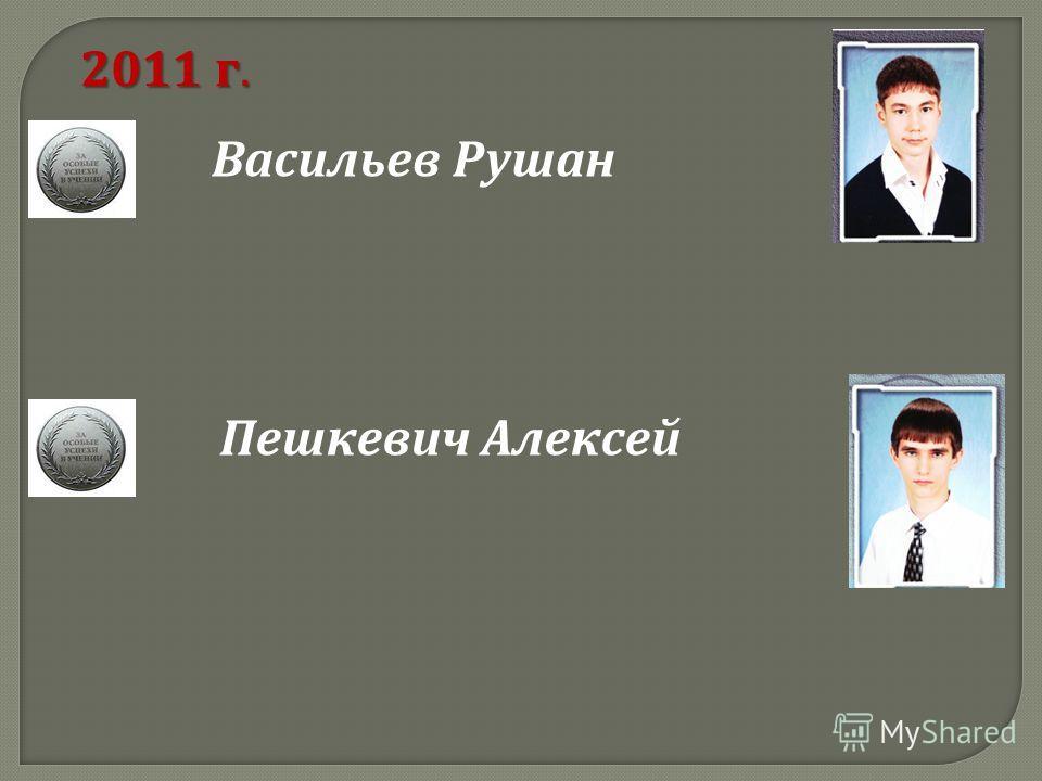 Пешкевич Алексей 2011 г. Васильев Рушан