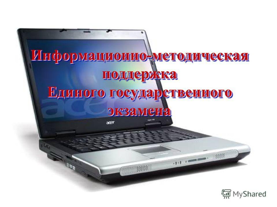 Информационно-методическая поддержка Единого государственного экзамена