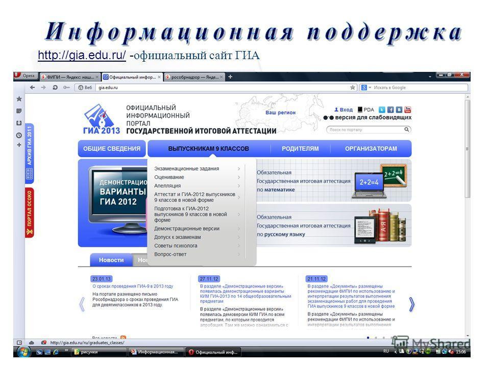 http://gia.edu.ru/http://gia.edu.ru/ - официальный сайт ГИА