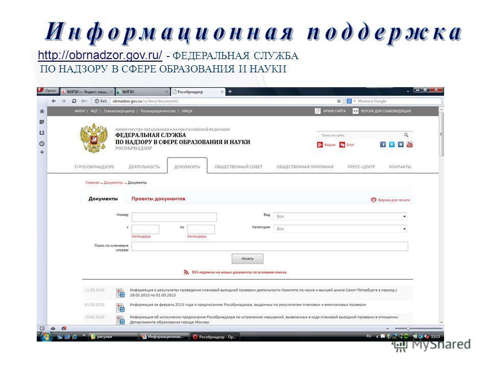 http://obrnadzor.gov.ru/http://obrnadzor.gov.ru/ - ФЕДЕРАЛЬНАЯ СЛУЖБА ПО НАДЗОРУ В СФЕРЕ ОБРАЗОВАНИЯ И НАУКИ