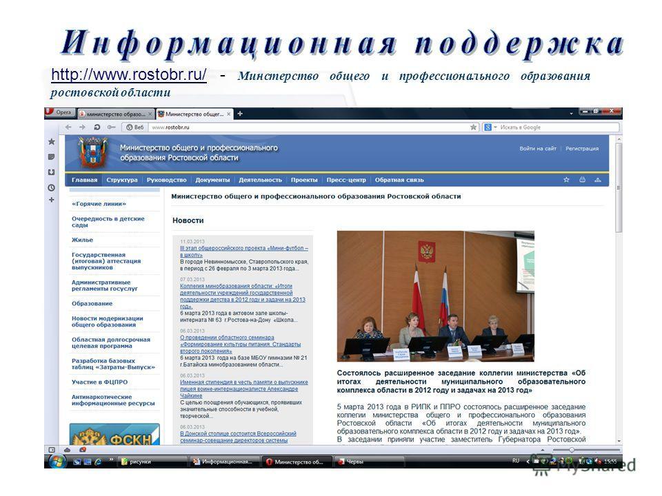 http://www.rostobr.ru/http://www.rostobr.ru/ - Минстерство общего и профессионального образования ростовской области