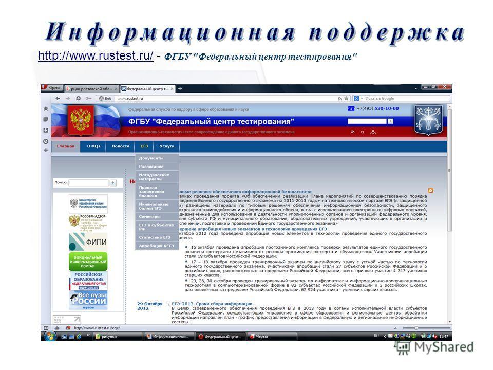 http://www.rustest.ru/http://www.rustest.ru/ - ФГБУ Федеральный центр тестирования