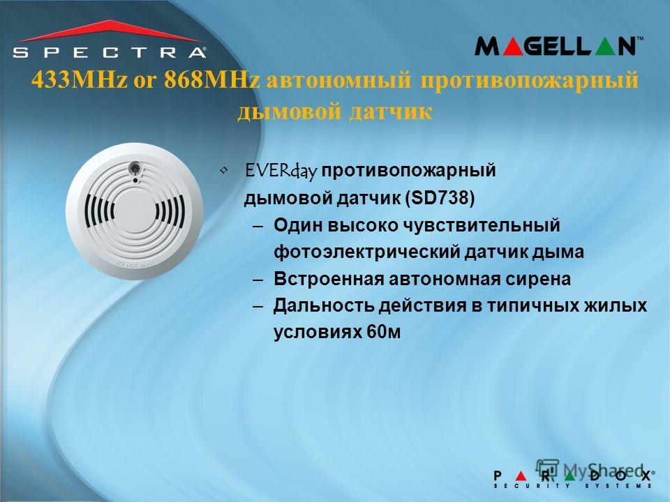 433MHz or 868MHz автономный противопожарный дымовой датчик EVERday противопожарный дымовой датчик (SD738) –Один высоко чувствительный фотоэлектрический датчик дыма –Встроенная автономная сирена –Дальность действия в типичных жилых условиях 60м