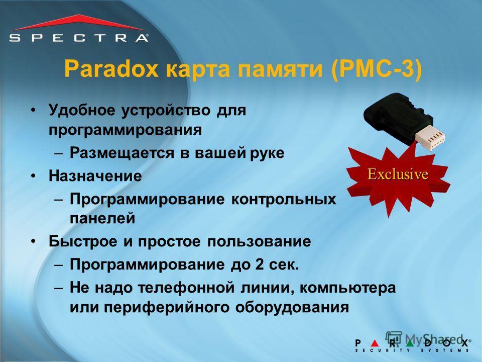 Paradox карта памяти (PMC-3) Exclusive Удобное устройство для программирования –Размещается в вашей руке Назначение –Программирование контрольных панелей Быстрое и простое пользование –Программирование до 2 сек. –Не надо телефонной линии, компьютера