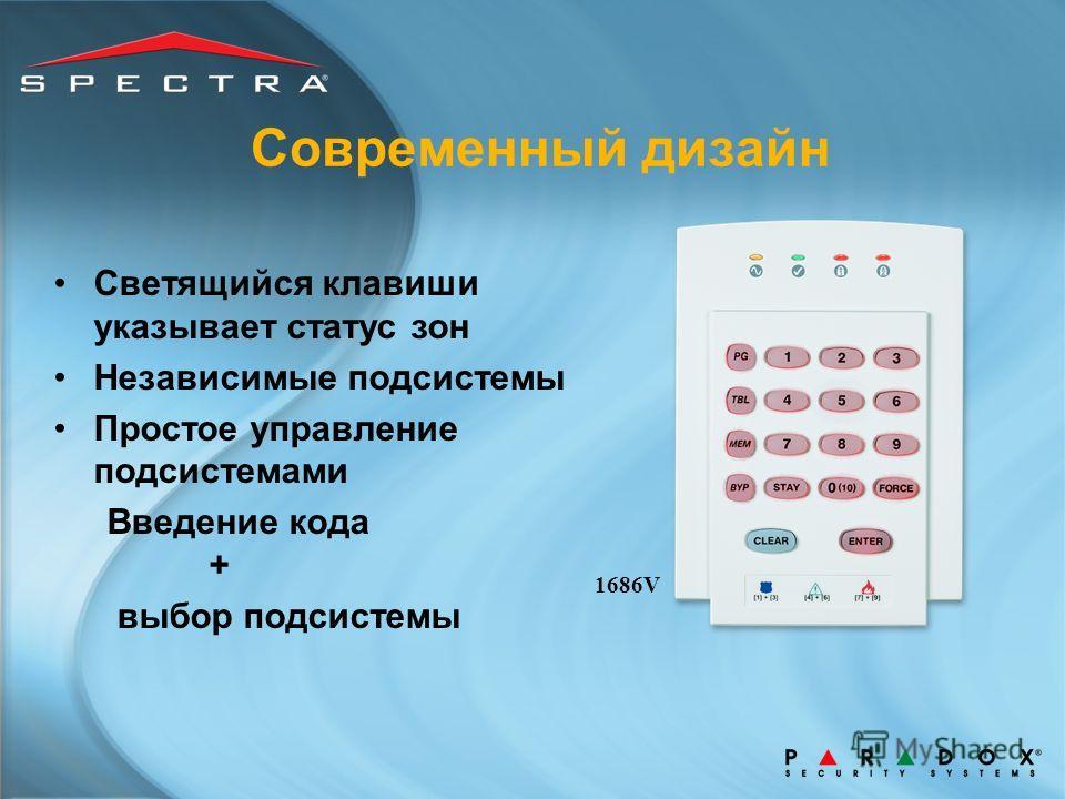 Современный дизайн Светящийся клавиши указывает статус зон Независимые подсистемы Простое управление подсистемами Введение кода + выбор подсистемы 1686V