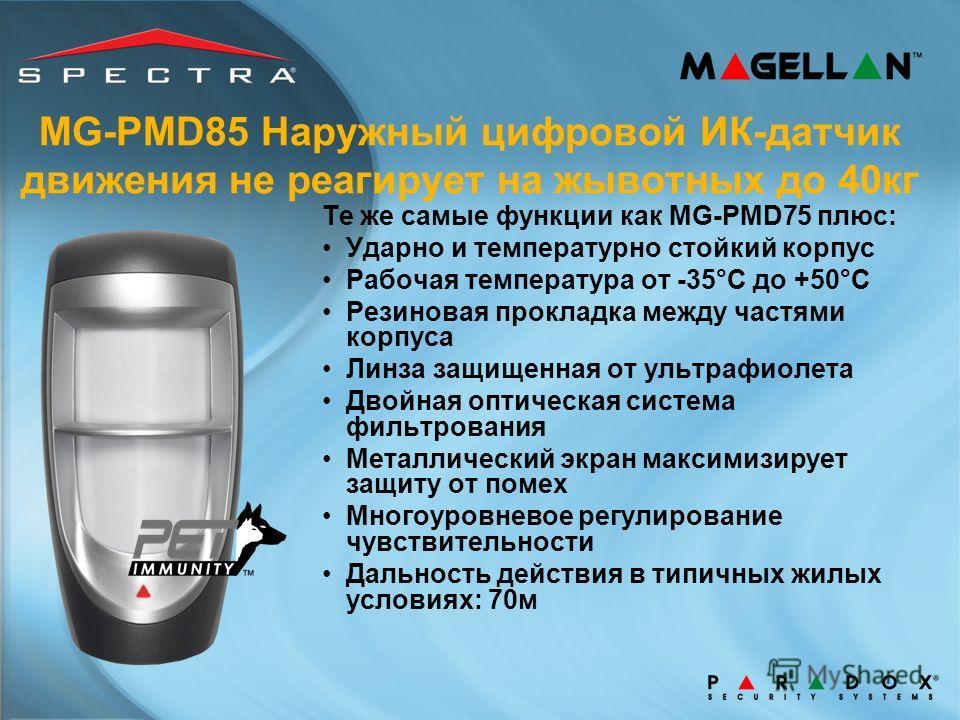 MG-PMD85 Наружный цифровой ИК-датчик движения не реагирует на жывотных до 40кг Те же самые функции как MG-PMD75 плюс: Ударно и температурно стойкий корпус Рабочая температура от -35°C до +50°C Резиновая прокладка между частями корпуса Линза защищенна