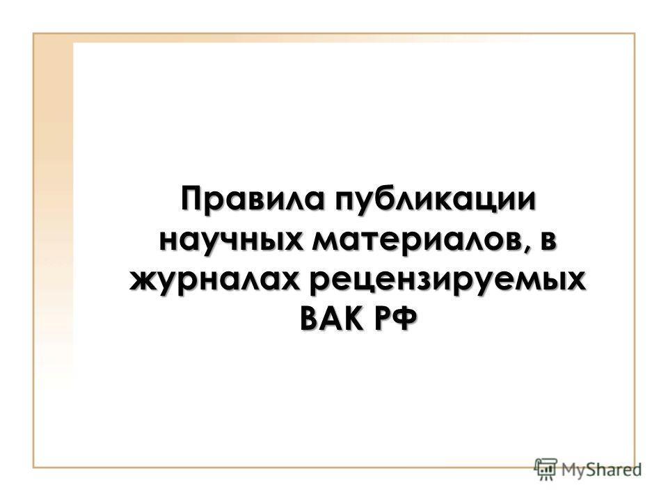 Правила публикации научных материалов, в журналах рецензируемых ВАК РФ