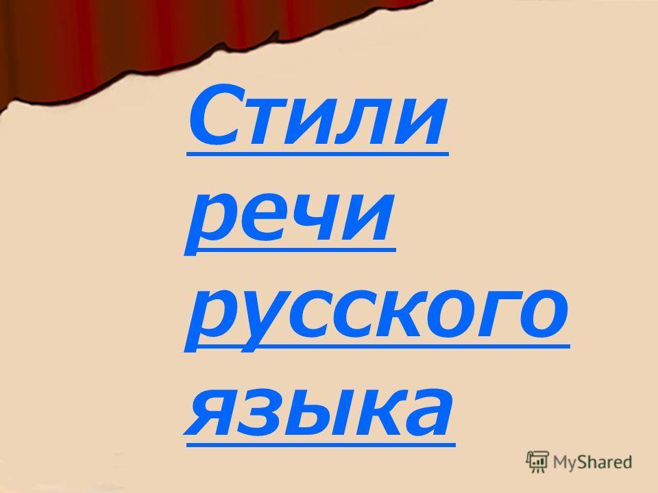 Презентация на тему Стили речи русского языка Стили речи  1 Стили речи русского языка