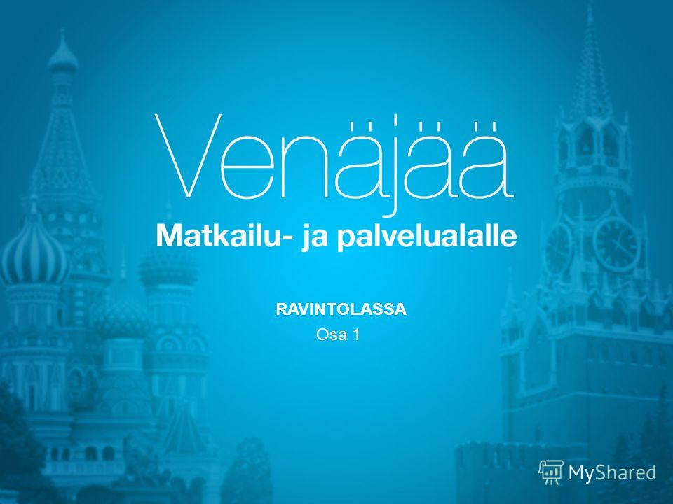 Venäjää matkailu- ja palvelualalle.1 RAVINTOLASSA Osa 1