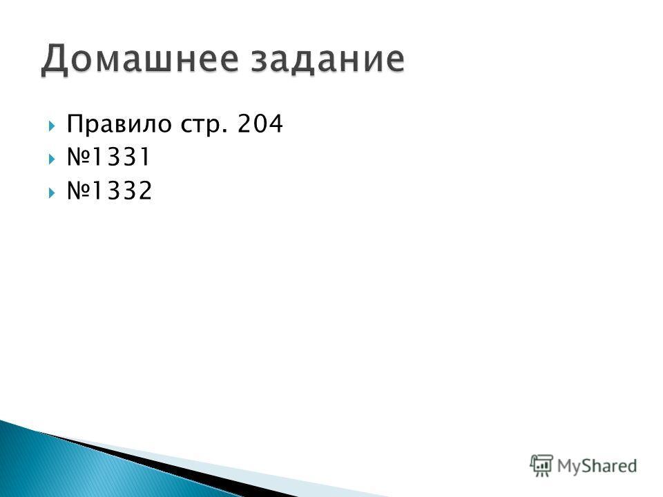 Правило стр. 204 1331 1332