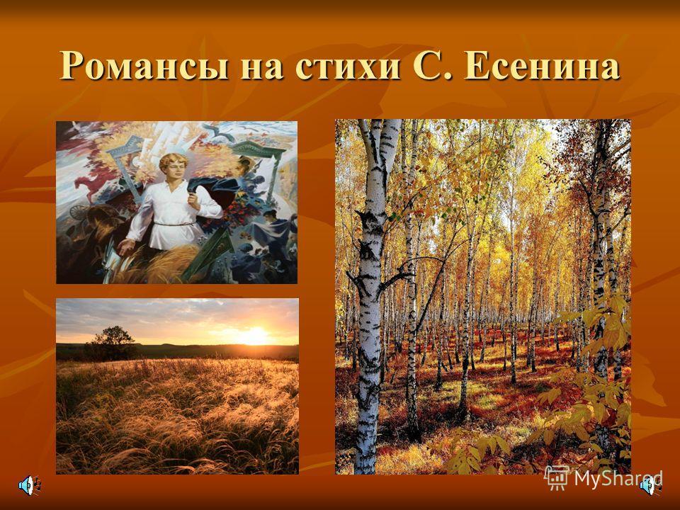 Романсы на стихи С. Есенина