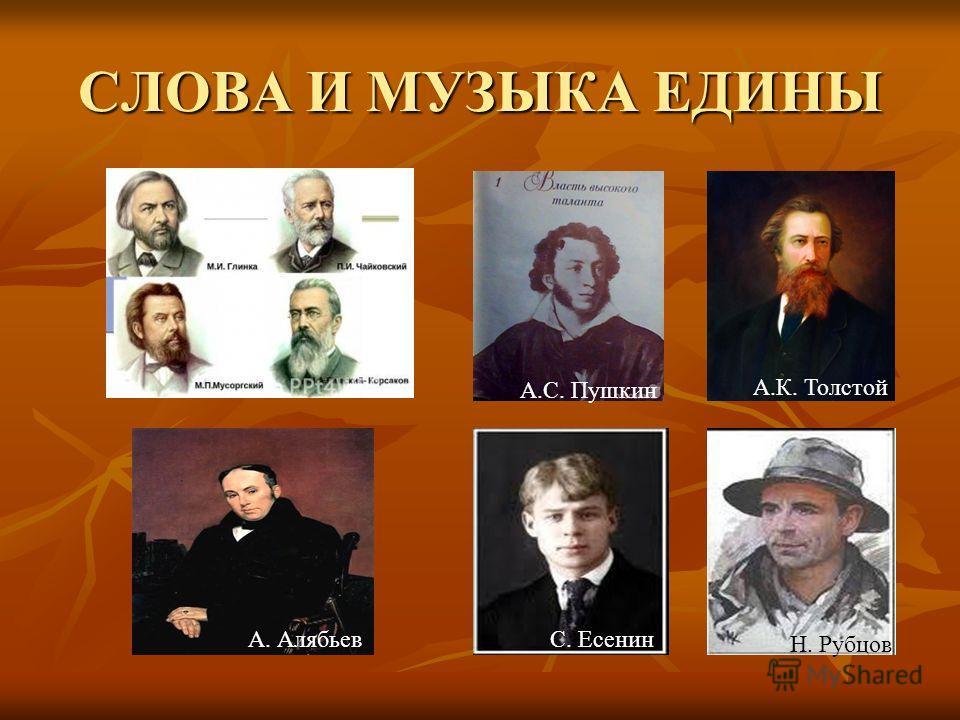 СЛОВА И МУЗЫКА ЕДИНЫ А.С. Пушкин А.К. Толстой С. ЕсенинА. Алябьев Н. Рубцов