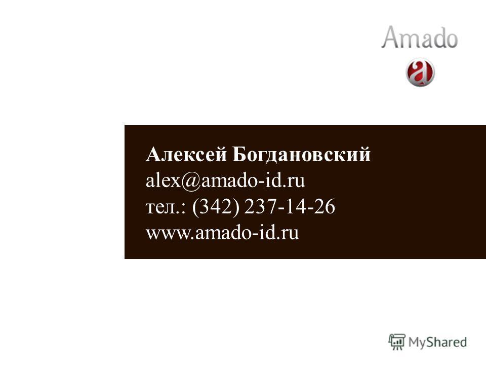 Алексей Богдановский alex@amado-id.ru тел.: (342) 237-14-26 www.amado-id.ru