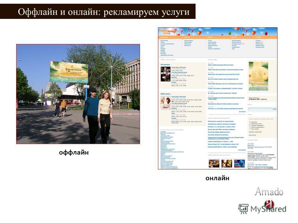 Оффлайн и онлайн: рекламируем услуги оффлайн онлайн