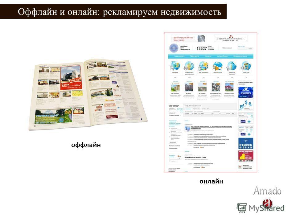 Оффлайн и онлайн: рекламируем недвижимость оффлайн онлайн