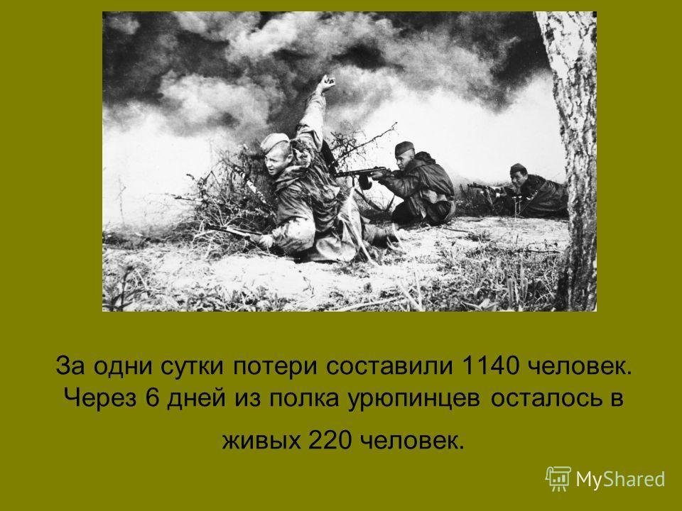 За одни сутки потери составили 1140 человек. Через 6 дней из полка урюпинцев осталось в живых 220 человек.