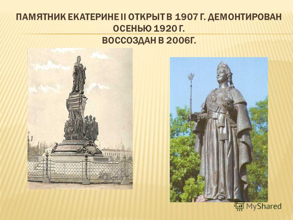 ПАМЯТНИК ЕКАТЕРИНЕ II ОТКРЫТ В 1907 Г. ДЕМОНТИРОВАН ОСЕНЬЮ 1920 Г. ВОССОЗДАН В 2006Г.