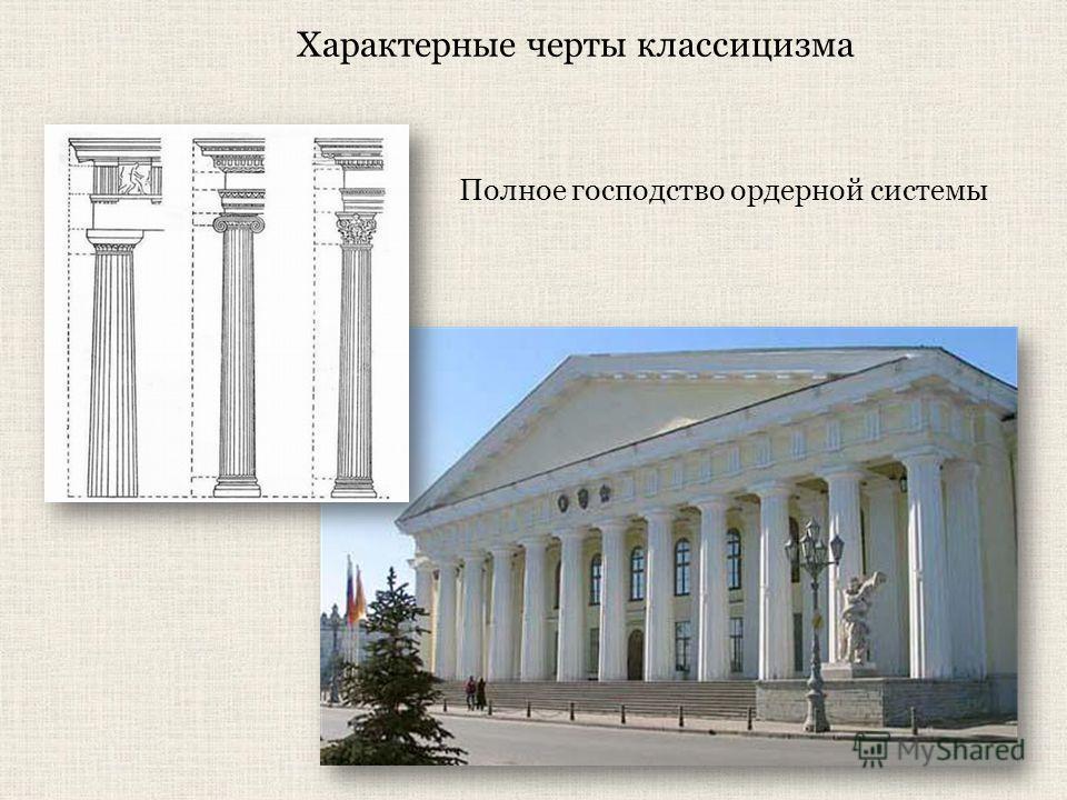 Полное господство ордерной системы Характерные черты классицизма