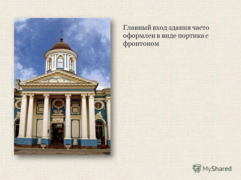Главный вход здания часто оформлен в виде портика с фронтоном