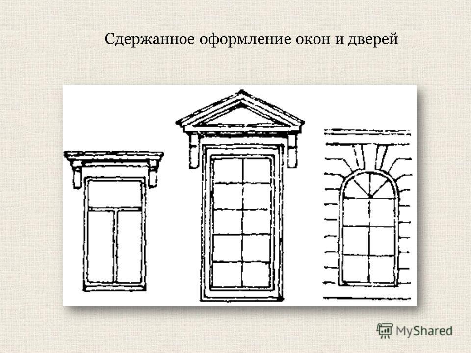Сдержанное оформление окон и дверей