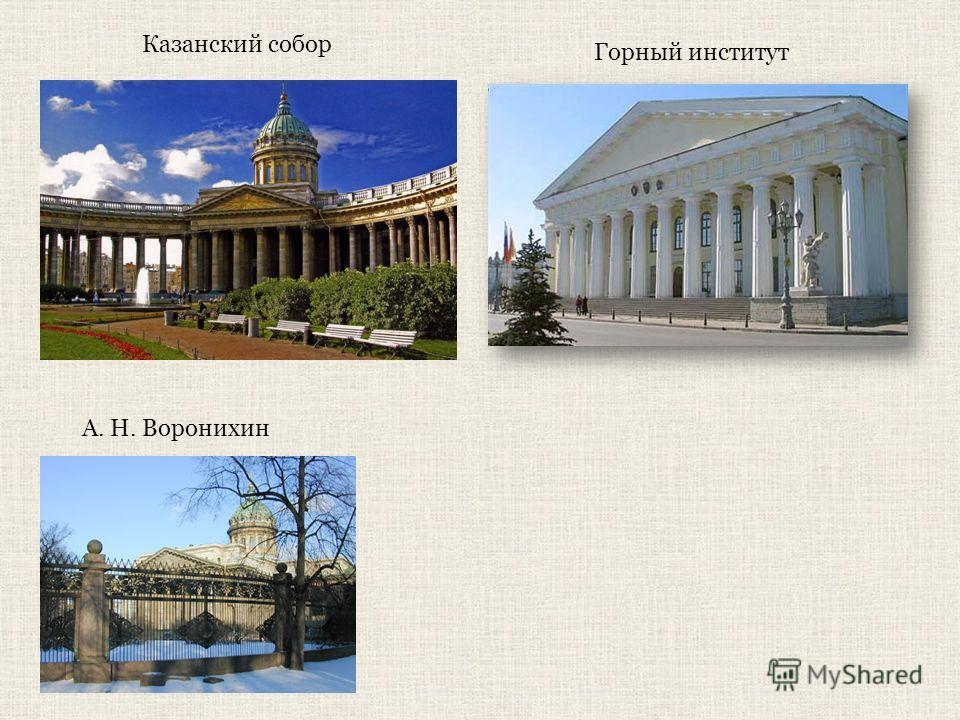 А. Н. Воронихин Казанский собор Горный институт