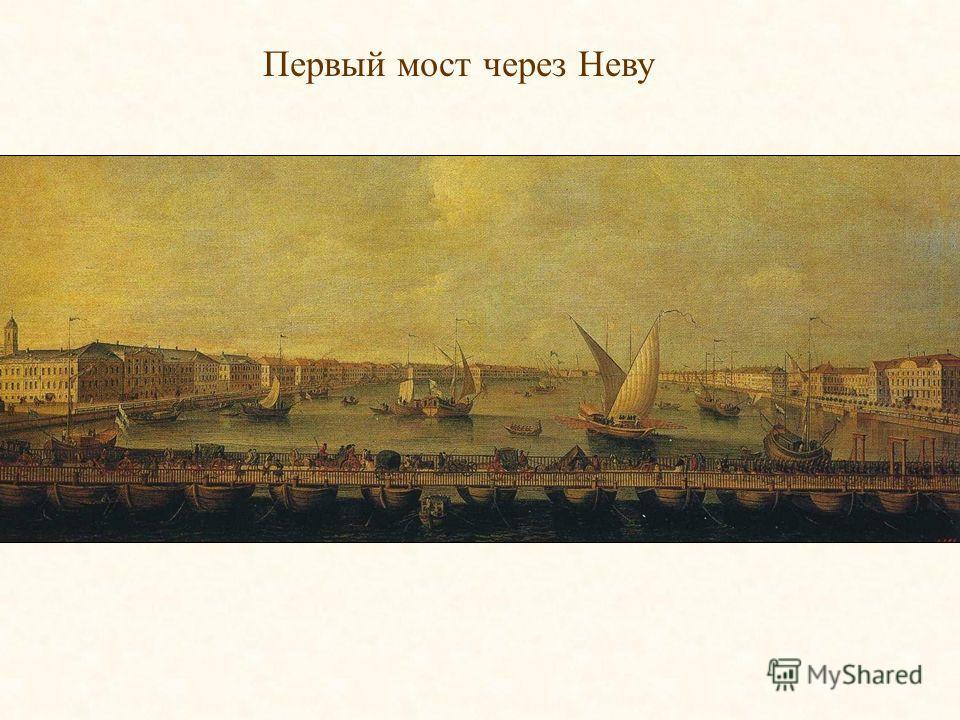 Первый мост через Неву