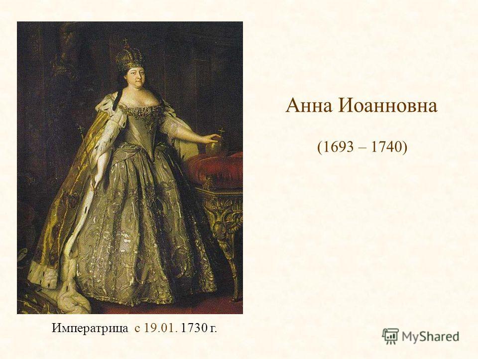 Анна Иоанновна (1693 – 1740) Императрица с 19.01. 1730 г.