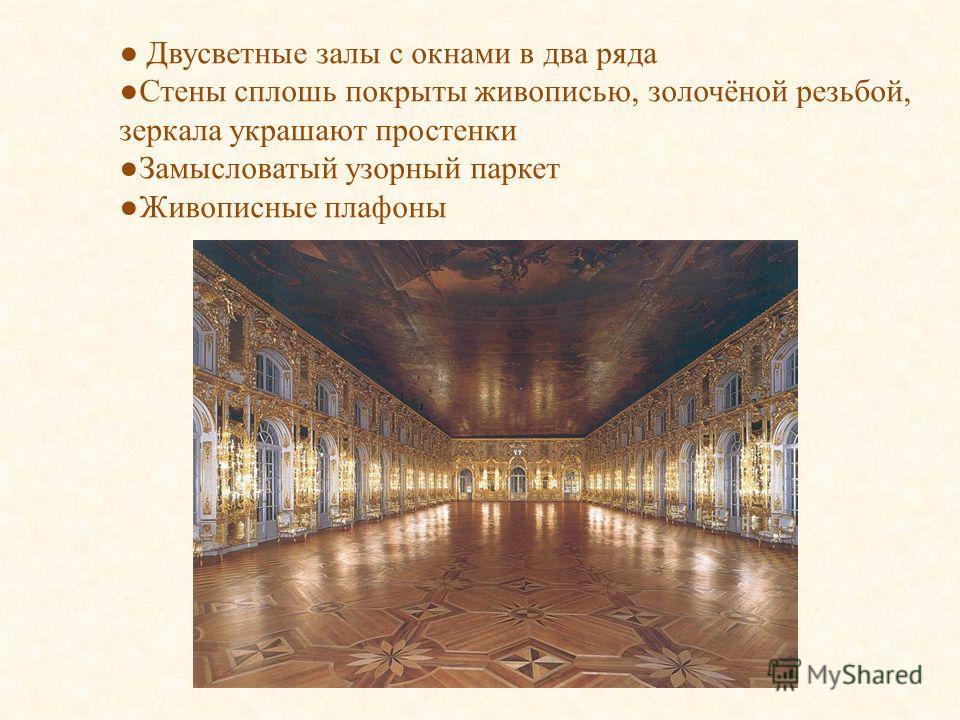 Двусветные залы с окнами в два ряда Стены сплошь покрыты живописью, золочёной резьбой, зеркала украшают простенки Замысловатый узорный паркет Живописные плафоны