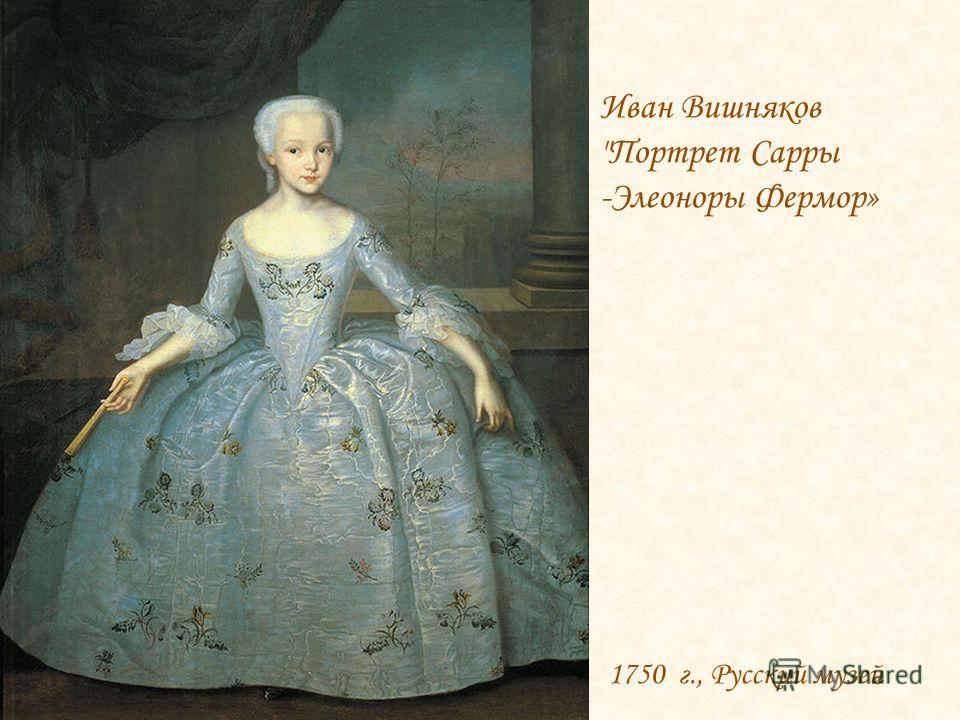 Иван Вишняков Портрет Сарры -Элеоноры Фермор» 1750 г., Русский музей