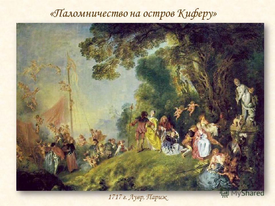 «Паломничество на остров Киферу» 1717 г. Лувр, Париж