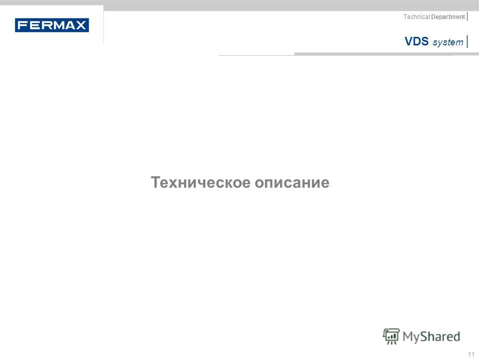 VDS system | Technical Department | 11 Техническое описание