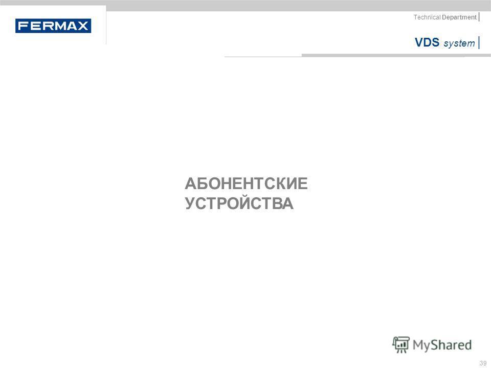 VDS system | Technical Department | 39 АБОНЕНТСКИЕ УСТРОЙСТВА