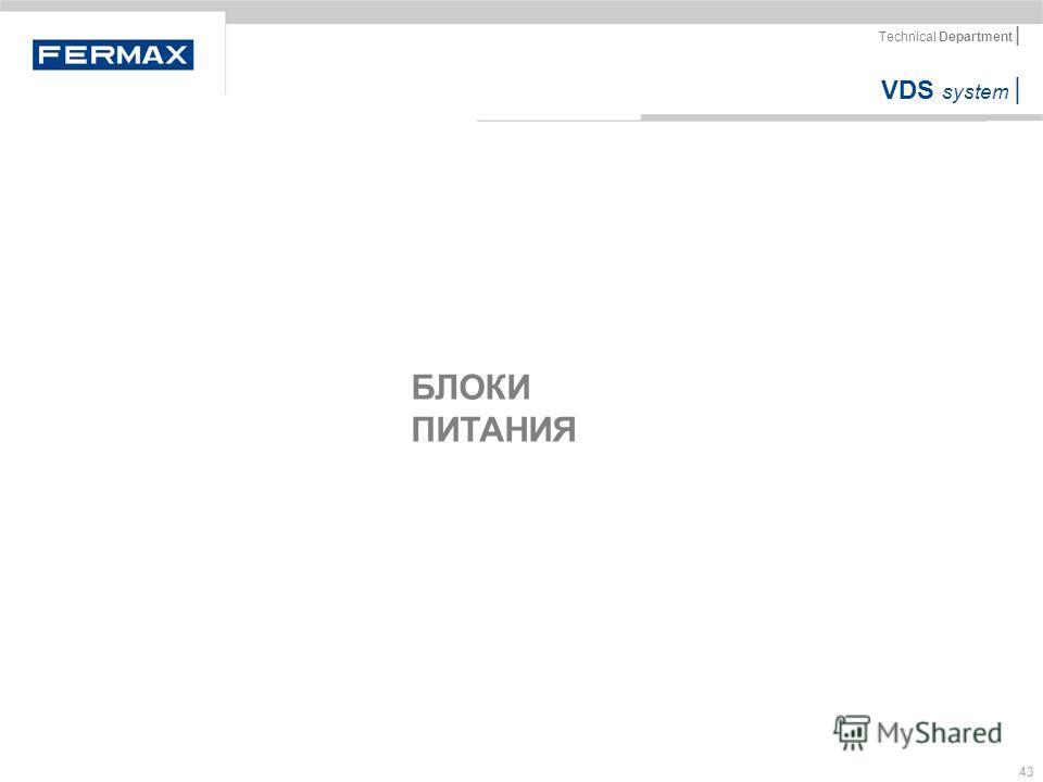 VDS system | Technical Department | 43 БЛОКИ ПИТАНИЯ