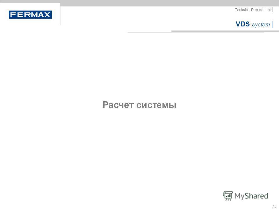 VDS system | Technical Department | 45 Расчет системы